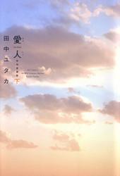 愛人 [AI-REN] 特別愛蔵版 2 冊セット全巻 漫画