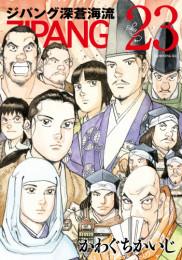 ジパング 深蒼海流 19 冊セット最新刊まで 漫画
