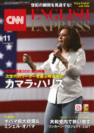 [音声DL付き]CNN ENGLISH EXPRESS 17 冊セット最新刊まで 漫画