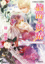 伯爵と妖精 32 冊セット最新刊まで 漫画