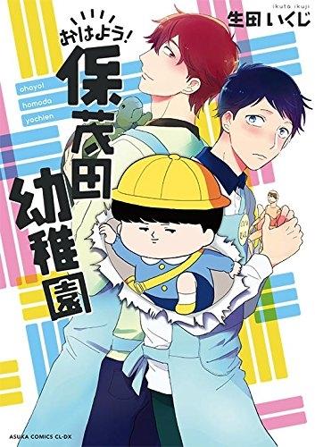 おはよう!保茂田幼稚園 漫画