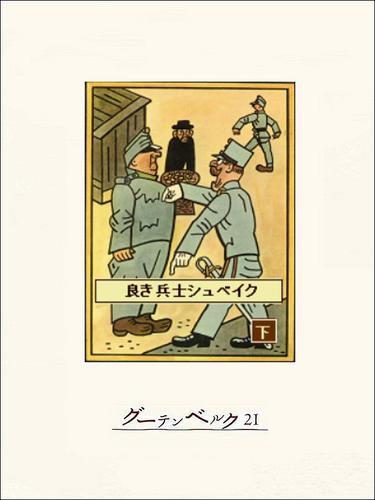 良き兵士シュベイク(下) 漫画