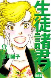 生徒諸君! 教師編(8) 漫画