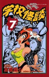 学校怪談(7) 漫画