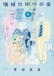 機械仕掛けの愛(4) 漫画