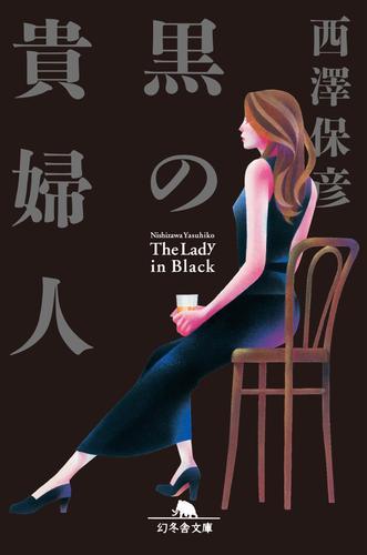 黒の貴婦人 漫画