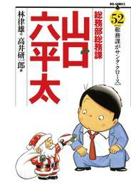 総務部総務課 山口六平太(52) 漫画