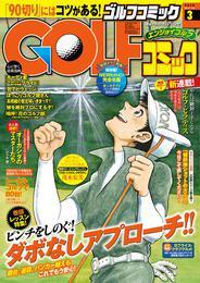 GOLFコミック 2016年3月号 漫画