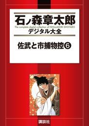 佐武と市捕物控(6) 漫画