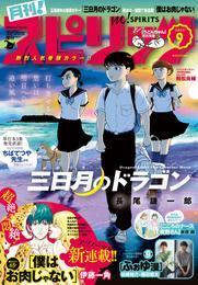 月刊!スピリッツ 2020年9月号(2020年7月27日発売号)