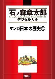 マンガ日本の歴史(50) 漫画