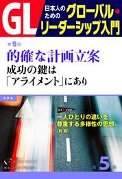 GL 日本人のためのグローバル・リーダーシップ入門 第5回 的確な計画立案:成功の鍵は「アライメント」にあり 漫画