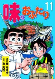 味なおふたり 11 漫画