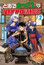 とあるおっさんのVRMMO活動記2 漫画