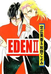 EDEN(2) 漫画