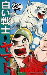 白い戦士ヤマト 第23巻 漫画