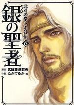 銀の聖者 北斗の拳 トキ外伝 (1-6巻 全巻) 漫画