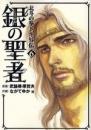 銀の聖者 北斗の拳 トキ外伝 漫画