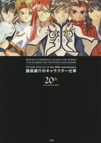「テイルズオブ」シリーズthe 20th anniversary 藤島康介のキャラクター仕事 漫画