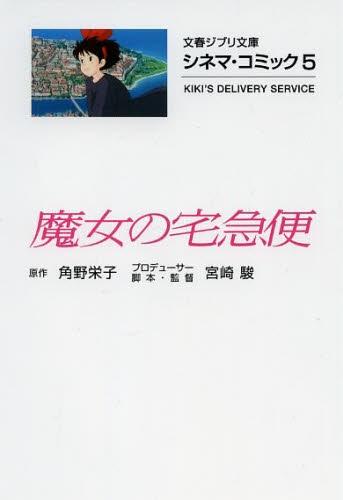 魔女の宅急便 シネマ・コミック5 [文庫版] 漫画