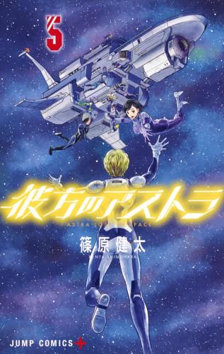 【マンガ大賞2019 大賞】彼方のアストラ (1-5巻 全巻) 漫画