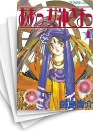 【中古】ああっ女神さまっ (1-48巻) 漫画
