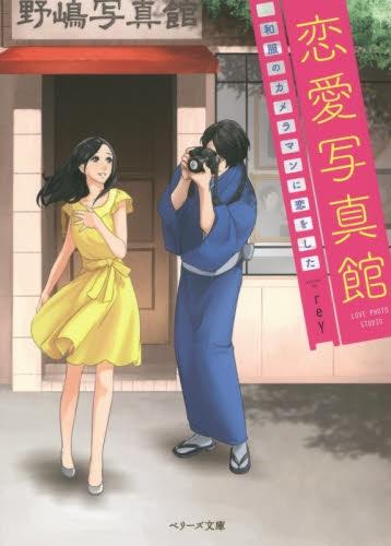 【ライトノベル】恋愛写真館 〜和服のカメラマンに恋をした〜 漫画