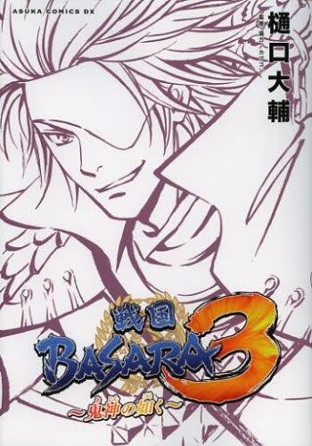 戦国BASARA3〜鬼神の如く〜 (1巻 全巻) 漫画