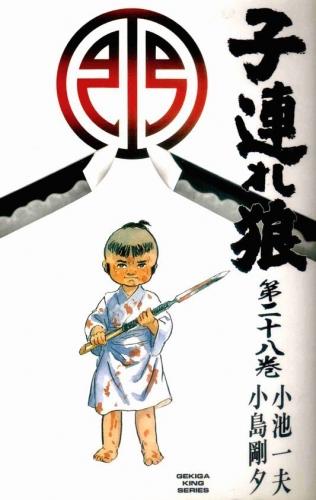 子連れ狼 (1-28巻 全巻) 漫画