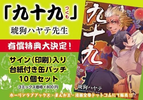 ◆特典あり◆【有償特典付き】九十九 漫画