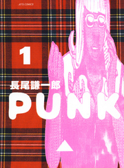PUNK 4 冊セット全巻 漫画