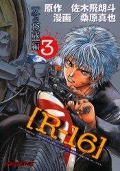 R-16 (1-12巻 全巻)