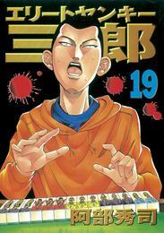 エリートヤンキー三郎(19) 漫画