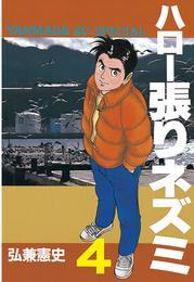 ハロー張りネズミ(4) 漫画