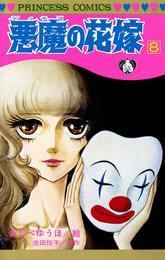 悪魔の花嫁 8 漫画