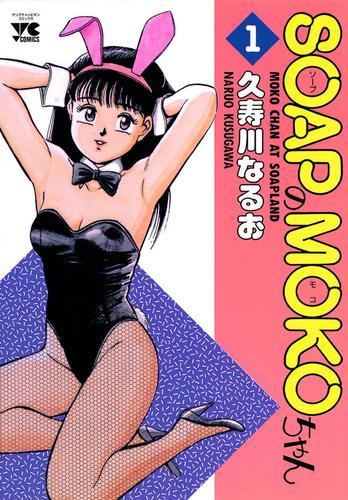 SOAPのMOKOちゃん  漫画