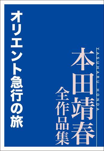 オリエント急行の旅 本田靖春全作品集 漫画