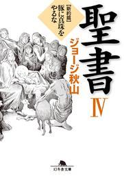 聖書 IV 新約篇 豚に真珠をやるな 漫画