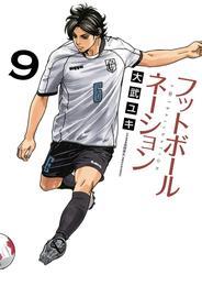 フットボールネーション(9) 漫画