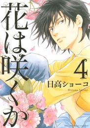 花は咲くか (4) 漫画