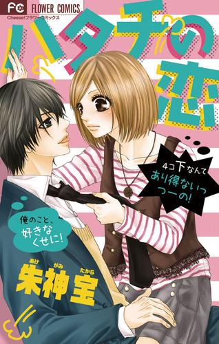 ハタチの恋 漫画