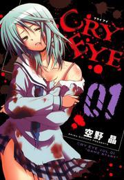 CRY EYE 01 漫画