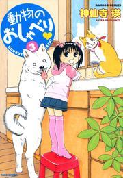 動物のおしゃべり (3) 漫画