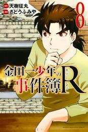 金田一少年の事件簿R(8) 漫画