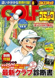 GOLFコミック 2014年8月号 漫画