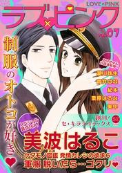 ラブ×ピンク 制服のオトコが好き Vol.07 【電子限定シリーズ】 漫画