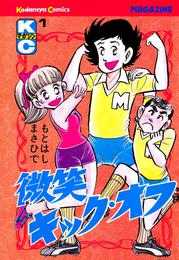 微笑キック・オフ(1) 漫画