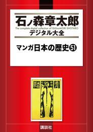 マンガ日本の歴史(51) 漫画