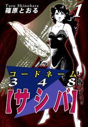 コードネーム348【サシバ】(1) 漫画