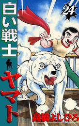 白い戦士ヤマト 第24巻 漫画